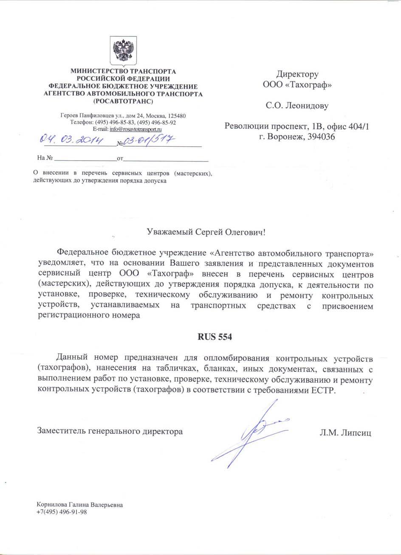 Uvedomlenie_masterskoy_RUS