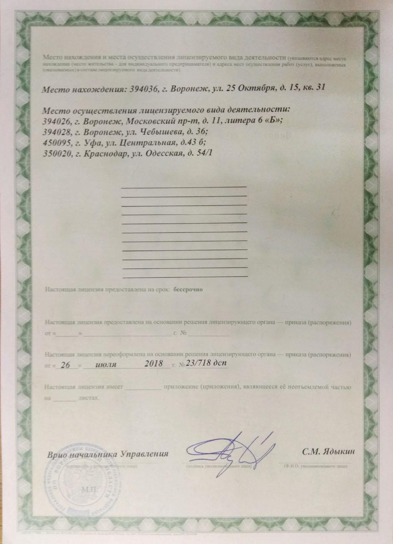 fsb-license-2