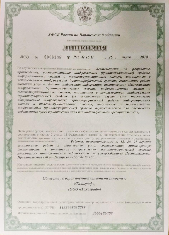 fsb-license