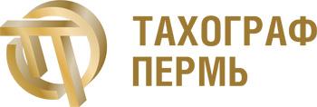 ТАХОГРАФ ПЕРМЬ