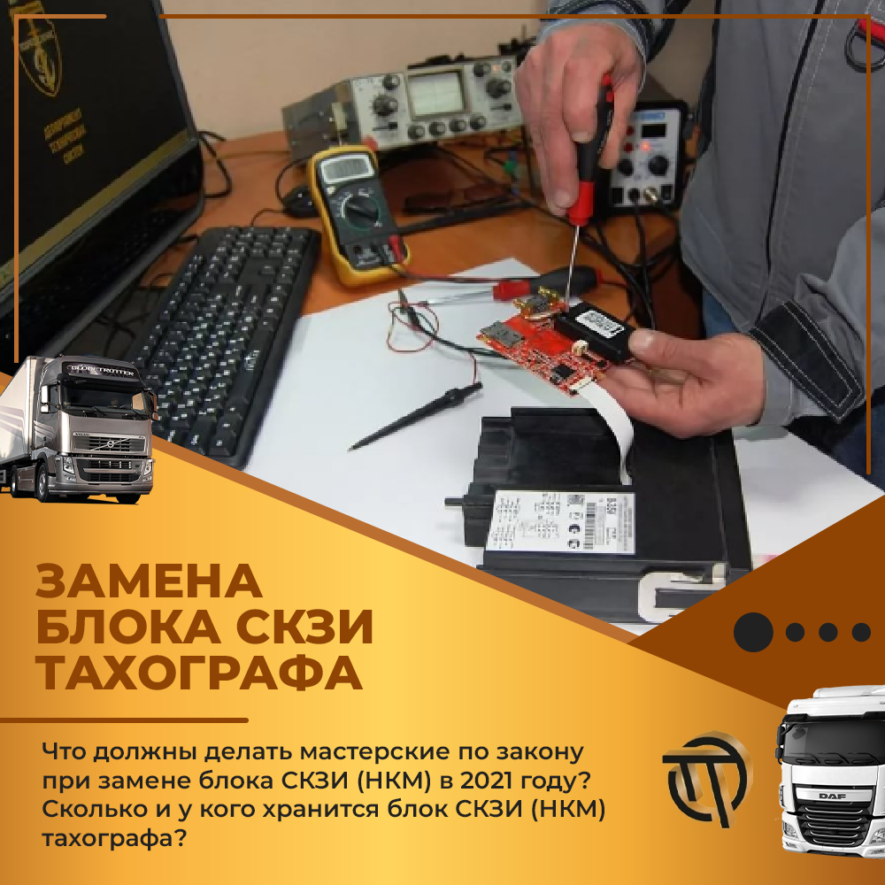 Замена блока СКЗИ тахографа согласно приказу №440