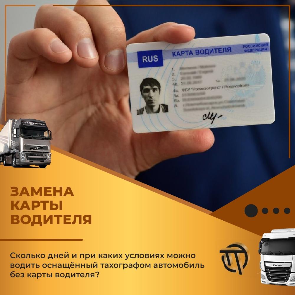 Сколько дней и при каких условиях можно водить оснащённый тахографом автомобиль без карты водителя?