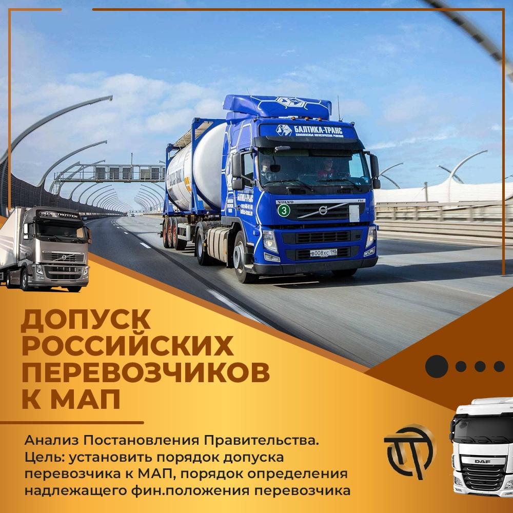 Допуск российских перевозчиков к международным автомобильным перевозкам (МАП)